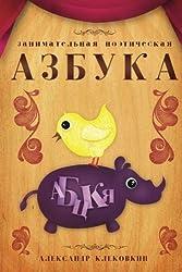 Russian Poetical Alphabet (Russian Edition) by Alexander Klekovkin (2008-10-27)