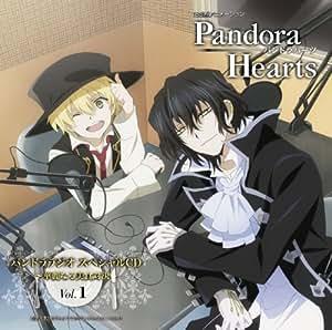 Pandora Hearts:Djcd 1 [Import allemand]