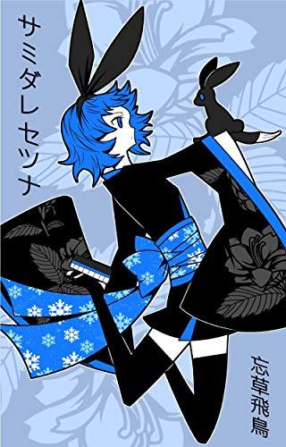Samidaresetsuna (Japanese Edition)
