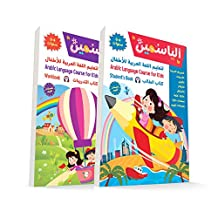 Learn Arabic Language Course for Kids 6-4 Years KG2 Student's Book and Workbook Kit: Audio, Coloring, Cut and Paste, 140 Stickers