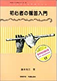 """(Friendly introductory series 12) Shinobue Introduction to beginner (2007) ISBN: 4872257529 [Japanese Import] by Yu??""""zo??"""" Fujimoto (1999-12-01)"""