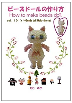 How to make  a 3D beads doll (Japanese Edition) di [mori yuka]