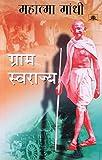Gram Swarajya