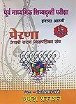 8vi Scholarship 32 Prashnapatrika Adarsh Sarav Sanch - Marathi Madhyam