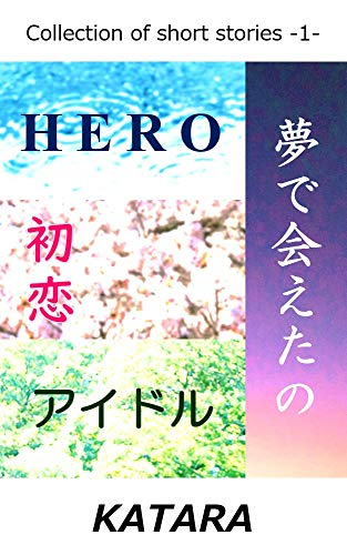 Collection of short stories 1 (Japanese Edition)