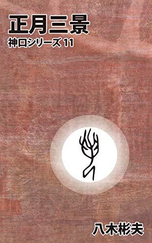 shougatusankei kamikuchishiri-zu 11 kamikuchinoichizoku (Japanese Edition)