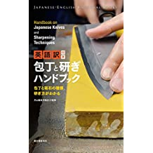 英語訳付き 包丁と研ぎハンドブック Handbook on Japanese Knives and Sharpening Techniques: 包丁と砥石の種類、研ぎ方がわかる (JAPANESE-ENGLISH BILINGUAL BOOKS) (Japanese Edition)