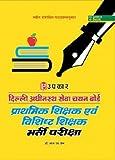 DSSSB Prathmik Shikshak Bharti Pariksha