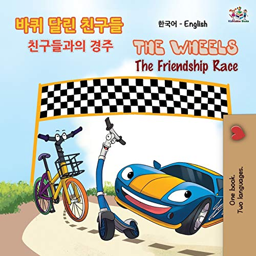 The Wheels The Friendship Race (Korean English Bilingual Book) (Korean English Bilingual Collection)