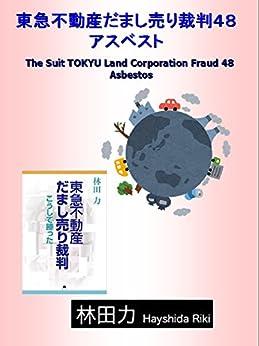 Asbestos The Suit TOKYU Land Corporation Fraud (Japanese Edition) di [Riki, Hayashida]