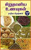 சிறுதானிய உணவு வகைகள் பாகம் - 2: Millet Recipes - Part 2 (Tamil Edition)