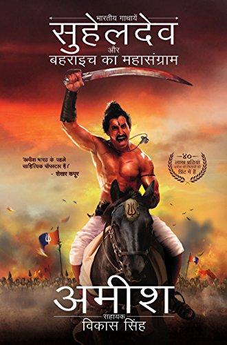 Suheldev aur Bahraich Ka Mahasangraam (Suheldev & the Battle of Bahraich - Hindi)