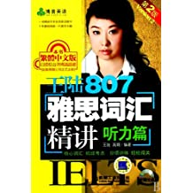 Wang Jing Jiang Lu 807 words IELTS: Listening Posts (with CD ROM 1)