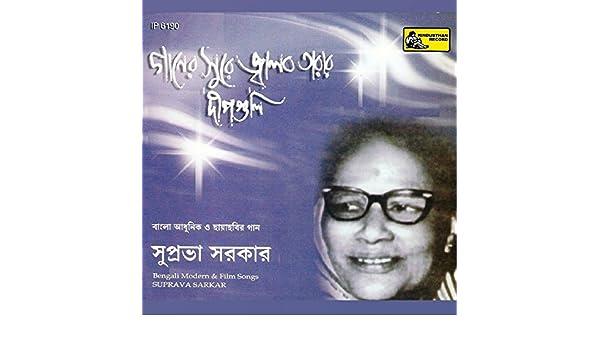 Gaaner Surey Jwalbo Tarar Deepguli by Suprava Sarkar on