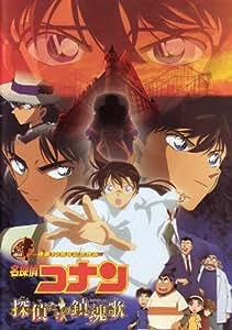 Detective Conan: The Private Eyes Requiem Affiche du film Poster Movie Agent de la police judiciaire Conan: Les requiem d'yeux privés (11 x 17 In - 28cm x 44cm) Japanese Style A
