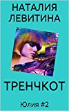 : ТРЕНЧКОТ: Russian/French edition (Юлия t. 2)