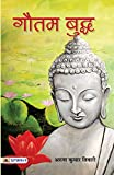 Gautam Buddha (Hindi Edition)