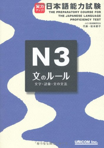 the-preparatory-course-for-japanese-proficiency-test-noken-3-grammar-and-vocabulary