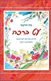 Et braha (bless pen): Words and rhymes for events and parties