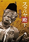 Surabaya Denka [DVD de Audio]