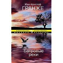 Багровые реки (Мировой детектив) (Russian Edition)