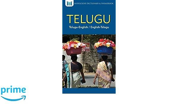 Telugu koen