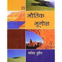 Bhautik Bhugol (Hindi) Pb