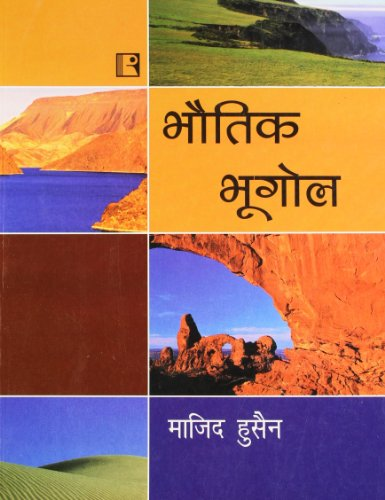 Bhautik Bhugol (Hindi) Pb