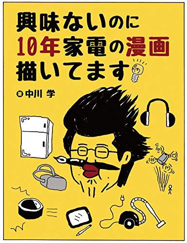 kyouminainonijuunenkadennomangakaitemasu (Japanese Edition)