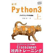 sokusyu python 3 jyo: puroguraminngunokisohen Sokushu Python 3 (Japanese Edition)