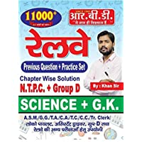 Railway: General Science + GK 11000 Question by Khan Sir