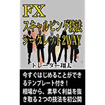 FX the secret 2way methods of scalping trading (Japanese Edition)