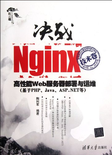 Technique Volume - Decisive Battle of Nginx High Performance Web Server Deployment and Maintenance - (Based on PHP. Java. ASP. NET. etc) (Chinese Edition)