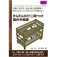 Easy made and lowest cost wooden DIY bunk bed  - Complete Procedure Manual - (Japanese Edition)