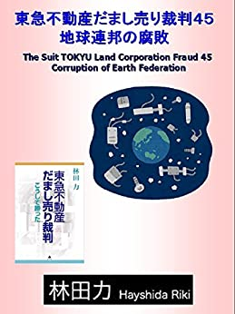 Corruption of Earth Federation The Suit TOKYU Land Corporation Fraud (Japanese Edition) di [Hayashida Riki]
