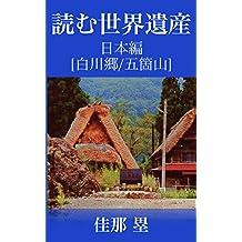 YOMUSEKAIISAN: SHIRAKAWAGOUGOKAYAMA NIHONHEN (Japanese Edition)
