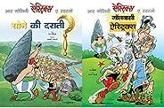 Asterix: Sone ki Drati (Hindi) (Asterix comics) + Asterix: Gaulwasi Asterix (Hindi) (Asterix comics) (Set of 2
