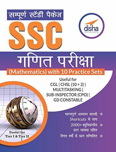 Sampooran Study Package SSC Ganit Pariksha (Mathematics) with 10 Practice Sets