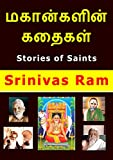 மகான்களின் கதைகள்: Stories of Indian Saints in Tamil (Tamil Edition)