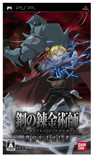 Fullmetal Alchemist: Senaka wo Takuseshi Mono[Japanische Importspiele] (Bandai Fullmetal Alchemist)