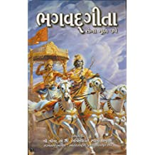 Bhagavad Gita As It Is (Gujarati)- World Most Read Edition