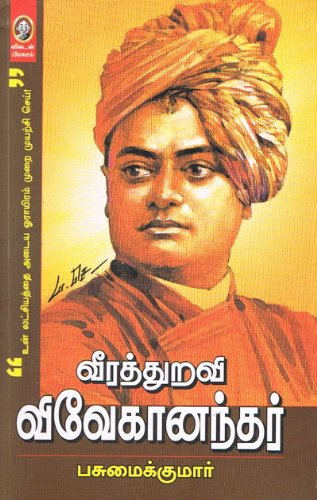Veera Thuravi Vivekanandhar