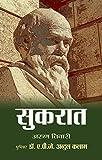Socrates (Hindi Edition)