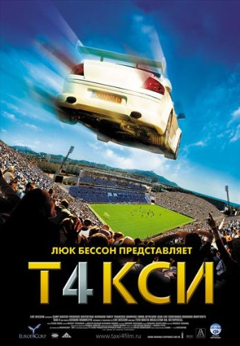Taxi 4 Plakat Movie Poster (11 x 17 Inches - 28cm x 44cm) (2007) Russian