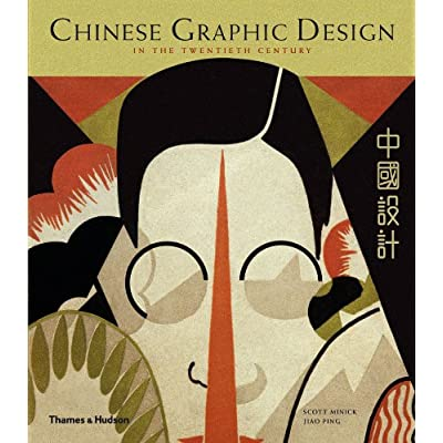 Chinese Graphic Design in the Twentieth Century