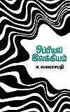 ஒப்பியல் இலக்கியம் (Tamil Edition)