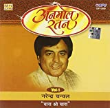 Anmol Ratan Narendra Chanchal (1) Yaara ...
