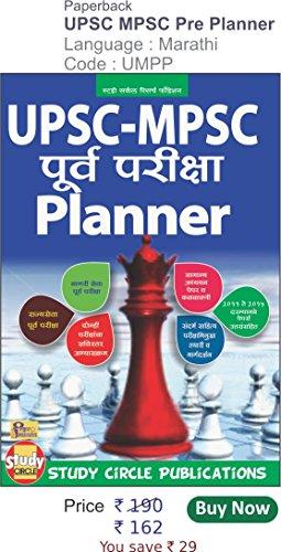 UPSC MPSC Pre Planner