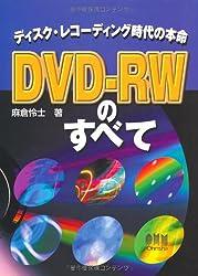 DVD‐RWのすべて―ディスク・レコーディング時代の本命
