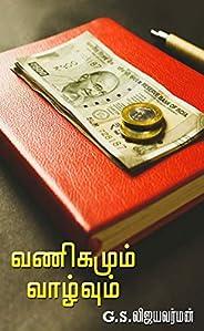 வணிகமும் வாழ்வும் - Vanigamum Vazhvum (Tamil Edition)